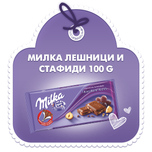 MILKA RAISINS AND HAZELNUTS