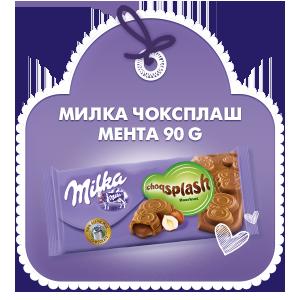 Milka Choqsplash Hazelnuts